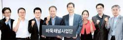 한국기원 '바둑채널' 발대식