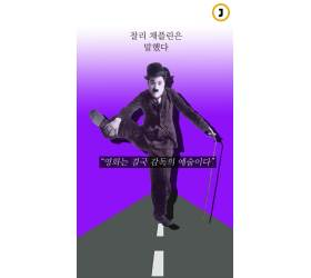 [멀티뉴스] 그 영화, 이감독…최동훈 감독 편