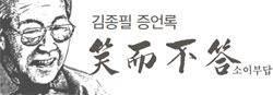 """박정희 마지막 육성 """"자네들 괜찮나"""" … JP """"박 대통령은 혁명가답게 떠났다"""""""