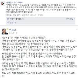 """이재명 '북한 포격, 연천 주민 왜 못 들었나?' 기사 링크…하태경 """"또 괴담을 퍼뜨리는군요"""""""