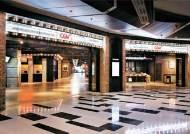 극장 운영 전문가 양성센터 선보여 관객과 소통 위한 다양한 행사 강점
