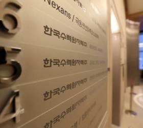 """한수원 <!HS>임금피크제<!HE> 도입, 정년 2년 연장 … """"국민에게 사랑받는 기업 될 것"""""""