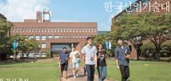 [<!HS>대학<!HE> 가는 <!HS>길<!HE>] 한국산업기술대
