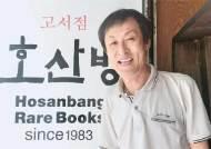 """""""고서 가치 모르는 한국문화 죽었다"""" … 호산방 32년 만에 폐업"""