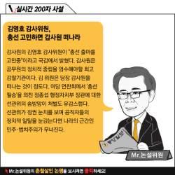 [<!HS>실시간<!HE> <!HS>사설<!HE>] 정종섭·김영호의 부적절 처신