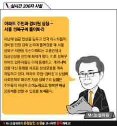 [<!HS>실시간<!HE> <!HS>사설<!HE>] 아파트 주민과 경비원 상생…서울 성북구에 물어봐라