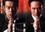 [국제] 중국·홍콩·마카오 경찰, 삼합회 집중단속…4300명 체포, 마약에 천산갑까지
