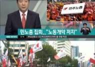 민주노총 총파업, 노동개혁 저지 움직임... 서울 일대 극심한 정체
