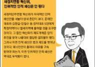 [실시간 사설] 새정치연합 혁신위, 인위적인 인적 쇄신은 안 된다