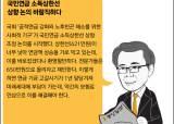 [실시간 사설] 국민연금 소득상한선 상향 논의 바람직하다