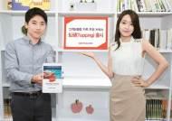 롯데카드, 소비 패턴 분석해 카드 추천해주는 '토핑' 서비스