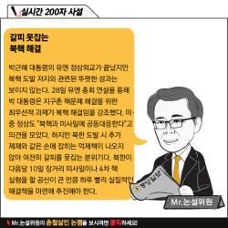 [<!HS>실시간<!HE> <!HS>사설<!HE>] 갈피 못잡는 북핵 해결
