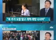 """북한 이산가족 상봉 위태 """"남조선 집권자"""" 박 대통령 원색적 비난"""