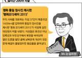 [실시간 사설] 평화 통일 청사진 제시한 '평화오디세이 2015'