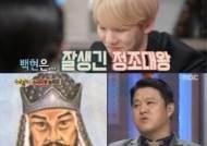 '능력자들' 사극 덕후, 백현은 정조대왕·김구라는 연개소문 역할 추천… '어울려'