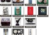 백두산 산삼, 채화칠기 찻잔, 매로차 … 애장품 나눔 릴레이