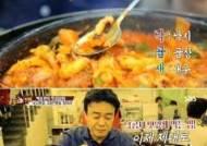 '백종원의 3대천왕' 백종원, 낙지+곱창+새우 '낙곱새' 맛있게 먹는법 전격 공개