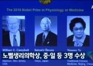 노벨 생리의학상, 기생충 치료 기여한 3명 공동수상... 한국 없네