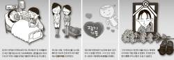[<!HS>사건:텔링<!HE>] 한국 유학갔다 뇌사 … 4명에게 새 생명 주고 떠난 우리 딸