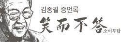 """상도동계 강경파 """"김 대표 물러나야"""" 거세작전 돌입 … JP """"YS와 즐거움 끝나 … 고잉 마이웨이, 내 길 가겠다"""""""