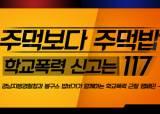 '주먹보다 주먹밥' 경찰청과 봉구스밥버거 이색 학교폭력 캠페인