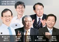 이준구 '재정학' 윤주영 '형광 연구' 계열별 최다 인용