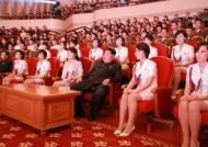 北 김정은 위원장, 모란봉악단 등에 무더기 포상·특진