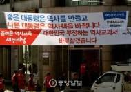 여야의 불꽃 튀는 국정교과서 현수막 전쟁