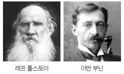 [<!HS>Russia<!HE> <!HS>포커스<!HE>] 1901년 후보에도 못 올랐던 톨스토이…1933년에서야 '이반 부닌' 첫 수상