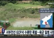 서부전선 GOP서 수류탄 폭발, 스스로 목숨 끊은 것으로 추정... 사고 조사중