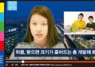 [커버스토리] '난쟁이가 된 전도현 기자' 뉴스, 어떻게 만들었냐고요?