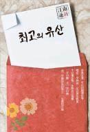 [커버스토리] 최고의 유산① 로봇박사 데이스 홍 가족의 유산
