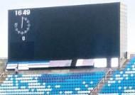 수원 삼성 vs 경기장 관리재단, 광고집행권 놓고 벼랑 끝 대립