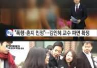 김인혜 교수 파면, 파면처분 취소 소송 패소... 원심 확정