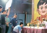 [사진] 신이 된 마윈 … 광군제 상인들 그를 향해 절했다