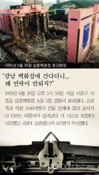"""[카드뉴스] """"백화점 간다더니…"""" 502명 목숨 앗아간 삼풍 붕괴 대참사"""