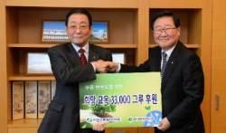 한수원, 아시아녹화기구에 후원금 1억원 전달