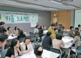[희망 나누는 기업] 아모레퍼시픽, '키움 프로젝트' 통해 가맹점 맞춤형 성장 지원