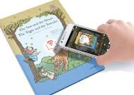 [IT&이슈] 책에 스마트폰만 대면 … 읽어주고 동영상까지