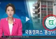 [이슈is] MBC, '일본 군가' 이어 일베 사진까지…'전라도 비하'