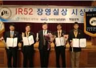 이노피아테크 'IR52 장영실상' 수상