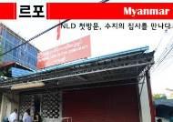 """[미얀마 시리즈 3] """"20년을 기다렸다"""" 수지 여사의 집사를 만나다"""