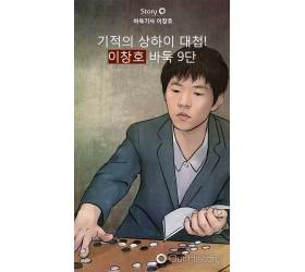 [카드뉴스] 바둑 9단 <!HS>이창호<!HE>, 중국서 왜 신(神)급 인기 누리나