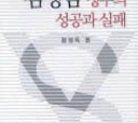 [추천 도서] 『<!HS>김영삼<!HE> 정부의 성공과 실패』 外
