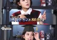 """'영재발굴단' 김소정, """"수학문제 1개 맞던 학생, 80점까지 올려줬다"""""""