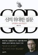 [책 속으로] 성경은 커다란 질문지 『난 누구인가』