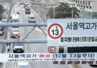 서울역고가, 오늘 밤 자정부터 차 못 다닌다