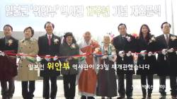 [<!HS>12초<!HE> <!HS>뉴스<!HE>] 위안부 나눔의 집 재개관