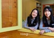 [TONG]서울대 나란히 합격한 쌍둥이 자매의 학생부 관리 비결