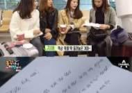 """'동갑내기 여행하기' 이지애, 남편이 쓴 편지 공개 …""""깨 볶는 냄새!"""""""